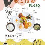 エーデルの秋ごはん ¥1080