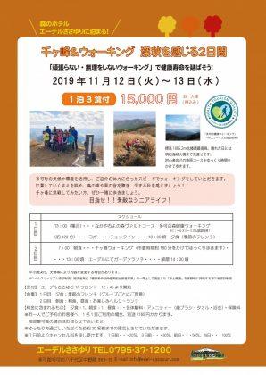 2019千ヶ峰W