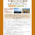 千ヶ峰ウォーキング宿泊プラン 11月10日~