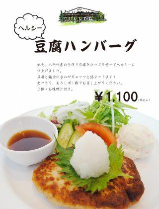 豆腐ハンバーグメニュー