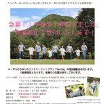 追加募集!!11月15日ファミリーフォトプラン「Famillie」