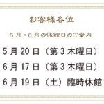 5月・6月休館日のお知らせ