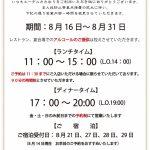 8/13 まん延防止等重点措置拡大に伴う営業時間等の変更について