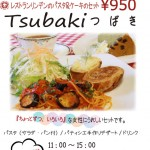寒~い季節のレストランおいしい情報