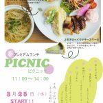 お弁当もあるよ!春のプレミアムランチ「ピクニック」3/25スタート!