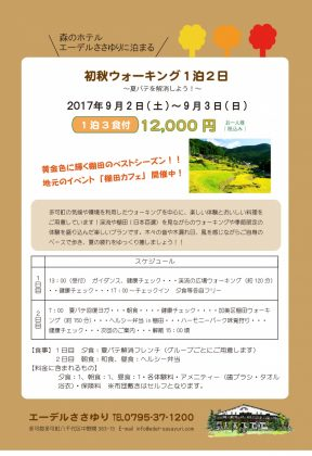 20170902宿泊