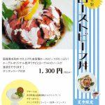 夏季限定!エーデルのプレミアムランチ「ローストビーフ丼」 7月1日スタート