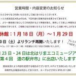 営業時間・内容変更のお知らせ1/18~1/29