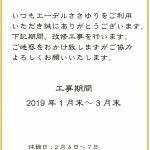 改修工事と休館日のお知らせ