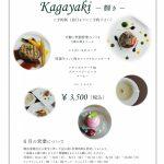 初夏の特別コース Kagayaki