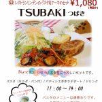 2018年 プレミアムランチ TUBAKI ¥1080  1/15~