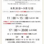 8/20~緊急事態宣言発令に伴う営業時間及び内容の変更