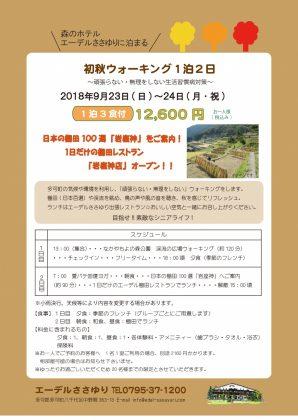 20180922秋宿泊
