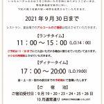 9/13~緊急事態宣言延長に伴う営業時間・内容の変更のお知らせ