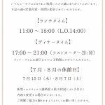 営業時間・内容変更のお知らせ6/20