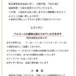 5/14 新型コロナウィルス感染拡大に伴う営業内容変更のご案内
