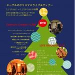 クリスマスディナー&ライブ