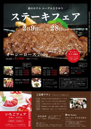 edel-steak-2019-7