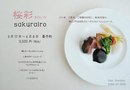 桜彩2018ポスター